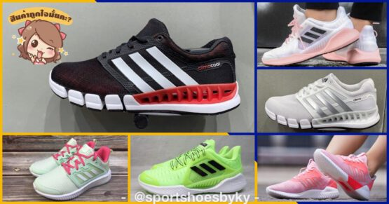 Climacool